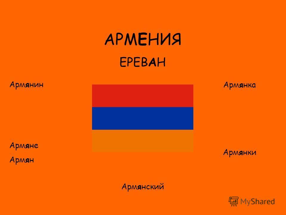 ФЛАГ АРМЕНИЯ ЕРЕВАН Армянин Армяне Армян Армянка Армянки Армянский
