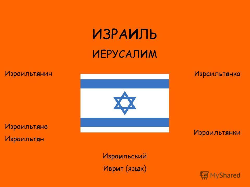 ФЛАГ ИЗРАИЛЬ ИЕРУСАЛИМ Израильтянин Израильтяне Израильтян Израильтянка Израильтянки Израильский Иврит (язык)