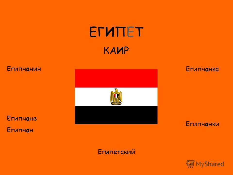 ФЛАГ ЕГИПЕТ КАИР Египчанин Египчане Египчан Египчанка Египчанки Египетский