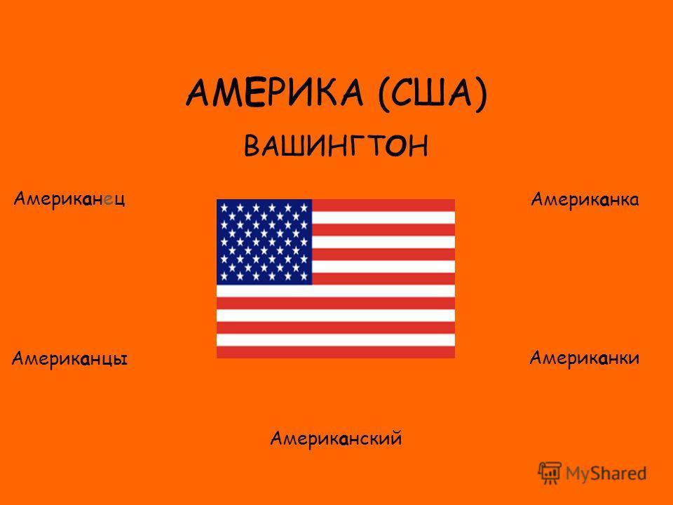 ФЛАГ АМЕРИКА (США) ВАШИНГТОН Американец Американцы Американка Американки Американский