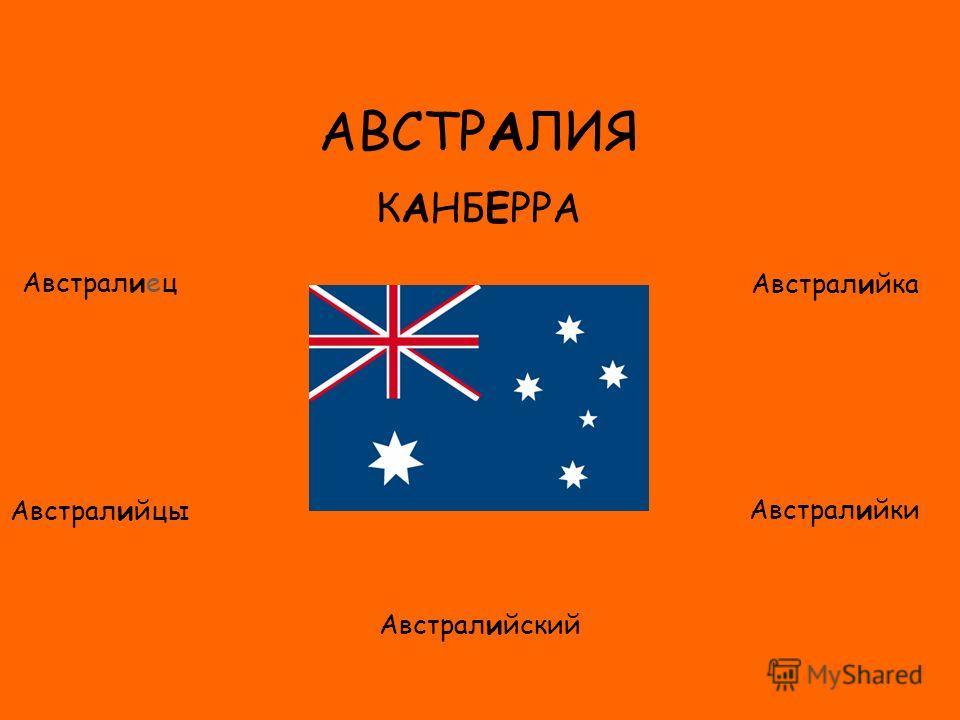 ФЛАГ АВСТРАЛИЯ КАНБЕРРА Австралиец Австралийцы Австралийка Австралийки Австралийский