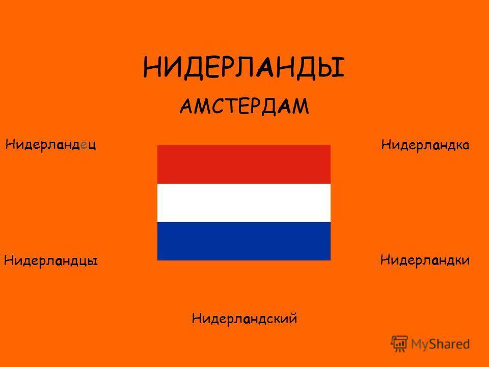 ФЛАГ НИДЕРЛАНДЫ АМСТЕРДАМ Нидерландец Нидерландцы Нидерландка Нидерландки Нидерландский