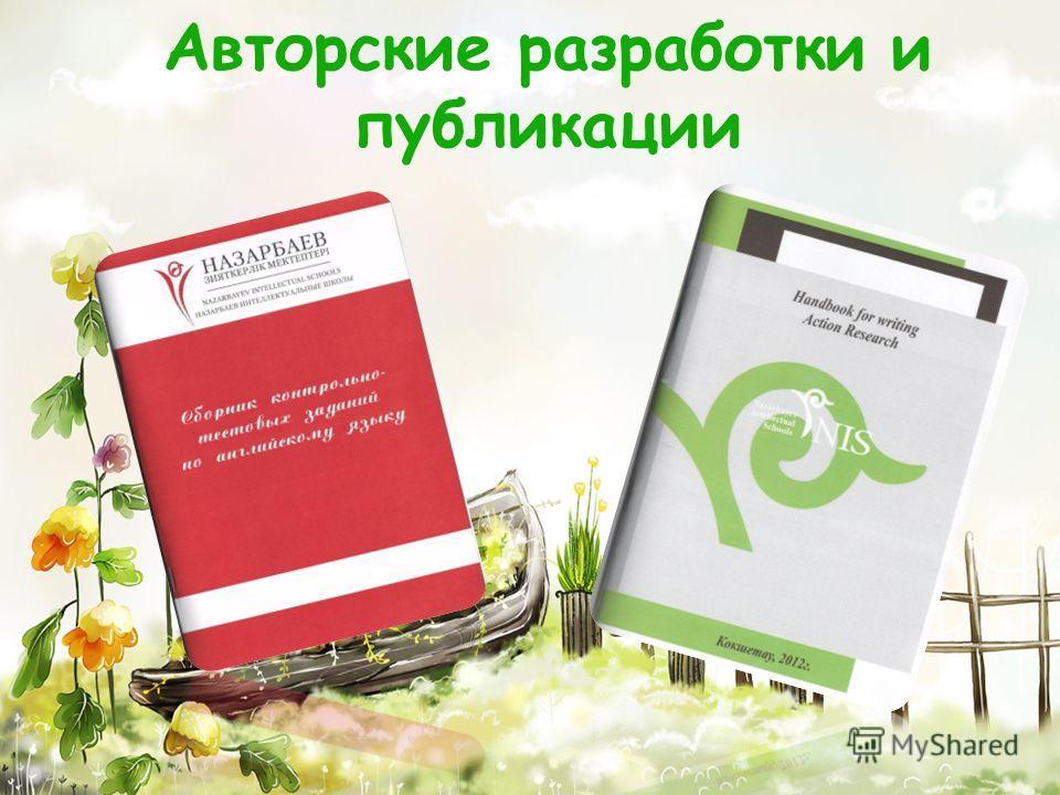 Авторские разработки и публикации