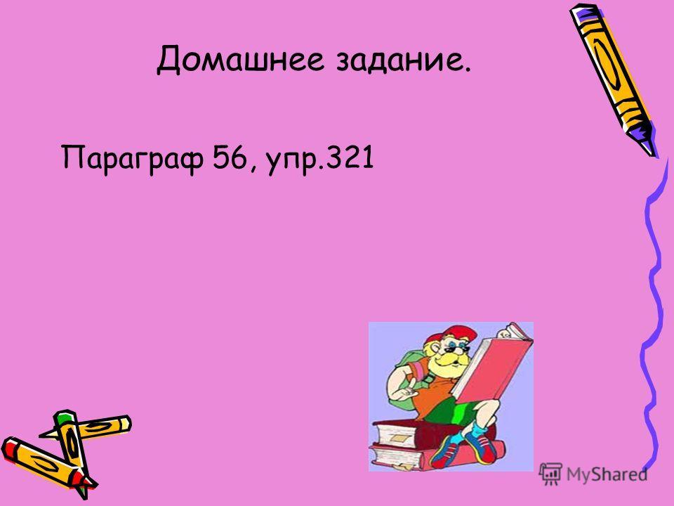 Домашнее задание. Параграф 56, упр.321