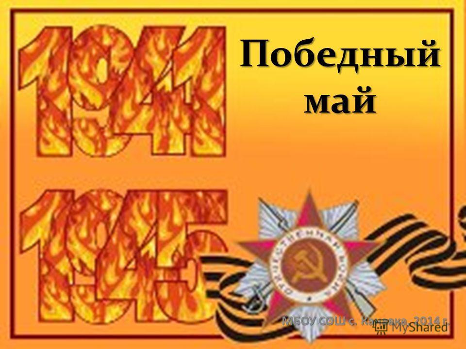 Победный май МБОУ СОШ с. Канавка, 2014 г.