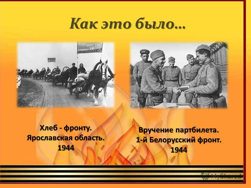 Как это было… Хлеб - фронту. Ярославская область. 1944 Вручение партбилета. 1-й Белорусский фронт. 1944