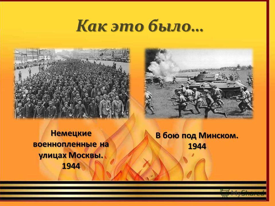 Как это было… Немецкие военнопленные на улицах Москвы. 1944 В бою под Минском. 1944