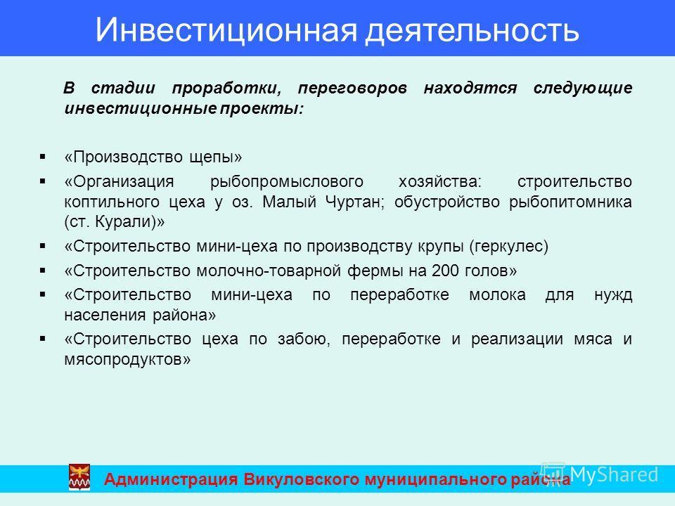 В стадии проработки, переговоров находятся следующие инвестиционные проекты: «Производство щепы» «Организация рыбопромыслового хозяйства: строительство коптильного цеха у оз. Малый Чуртан; обустройство рыбопитомника (ст. Курали)» «Строительство мини-