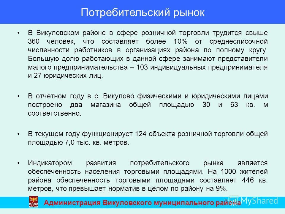 В Викуловском районе в сфере розничной торговли трудится свыше 360 человек, что составляет более 10% от среднесписочной численности работников в организациях района по полному кругу. Большую долю работающих в данной сфере занимают представители малог