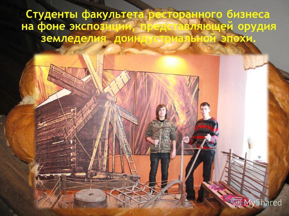 ССтуденты факультета ресторанного бизнеса на фоне экспозиции, представляющей орудия земледелия доиндустриальной эпохи.