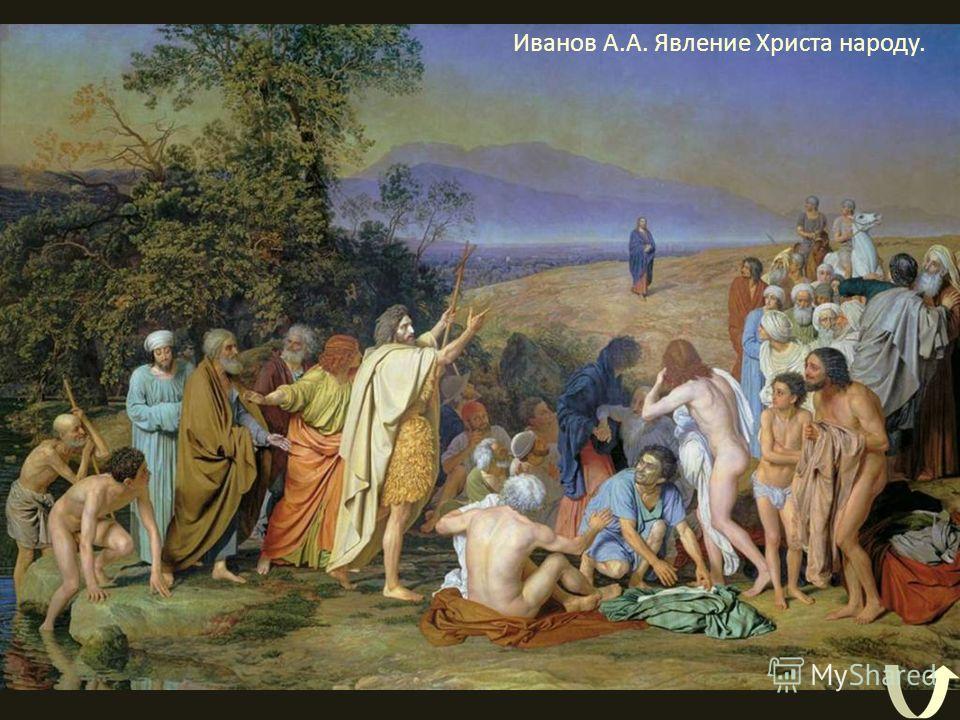 Иванов А.А. Явление Христа народу.