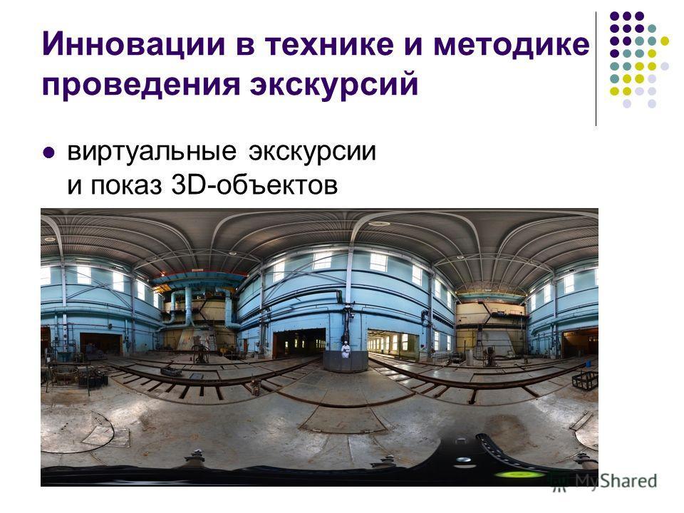 Инновации в технике и методике проведения экскурсий виртуальные экскурсии и показ 3D-объектов