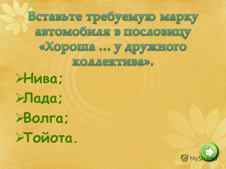 Нива; Лада; Волга; Тойота.