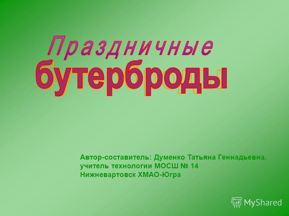 Автор-составитель: Думенко Татьяна Геннадьевна, учитель технологии МОСШ 14 Нижневартовск ХМАО-Югра