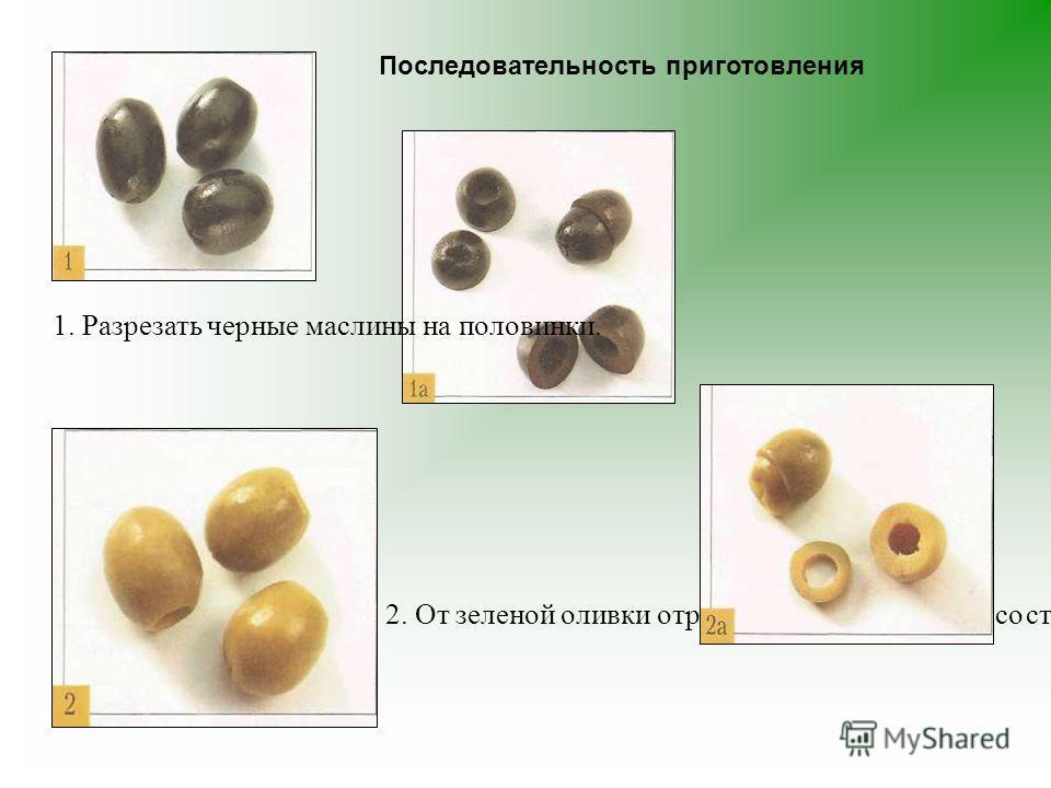 2. От зеленой оливки отрезать небольшую часть со стороны отверстия от косточки. 1. Разрезать черные маслины на половинки.