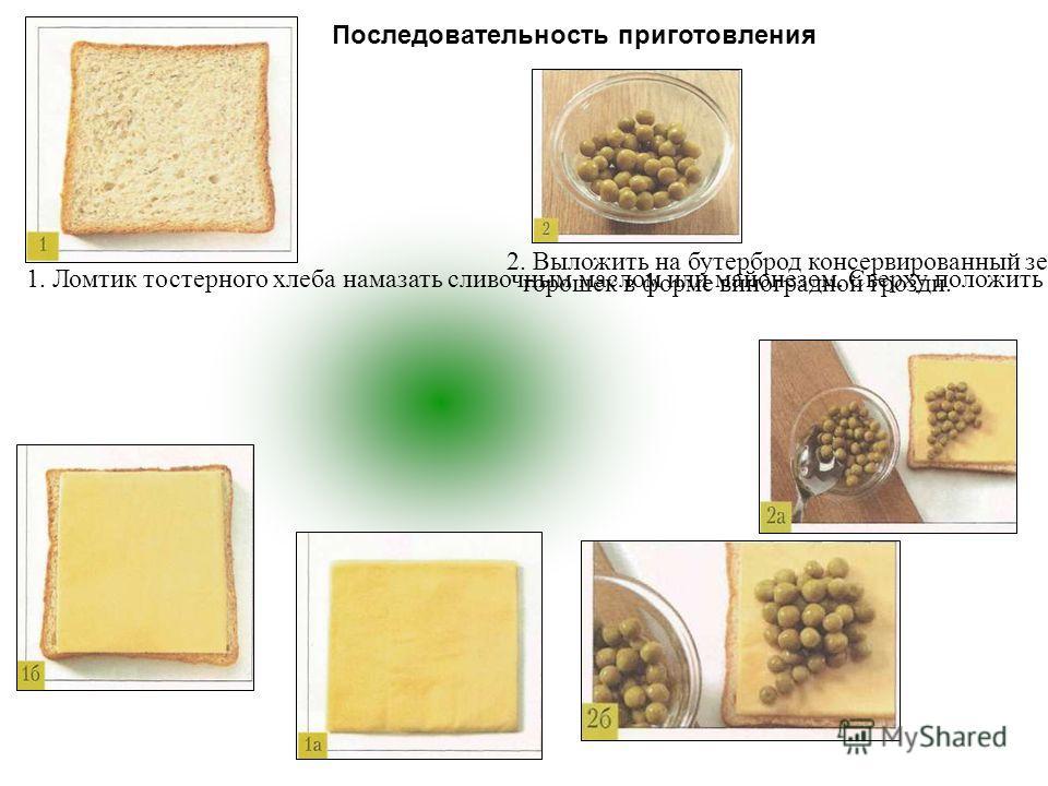 1. Ломтик тостерного хлеба намазать сливочным маслом или майонезом. Сверху положить ломтик плавленого сыра для тостов. 2. Выложить на бутерброд консервированный зеленый горошек в форме виноградной грозди. Последовательность приготовления