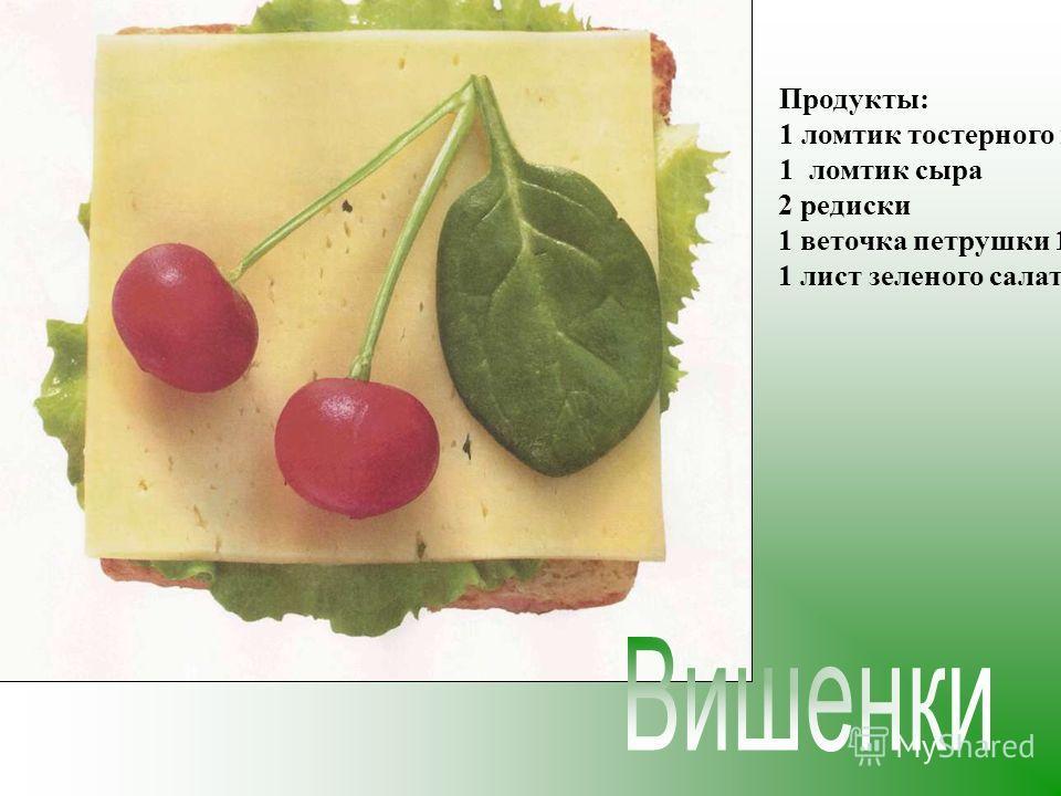 Продукты: 1 ломтик тостерного хлеба 1 ломтик сыра 2 редиски 1 веточка петрушки 1 лист шпината 1 лист зеленого салата сливочное масло или майонез