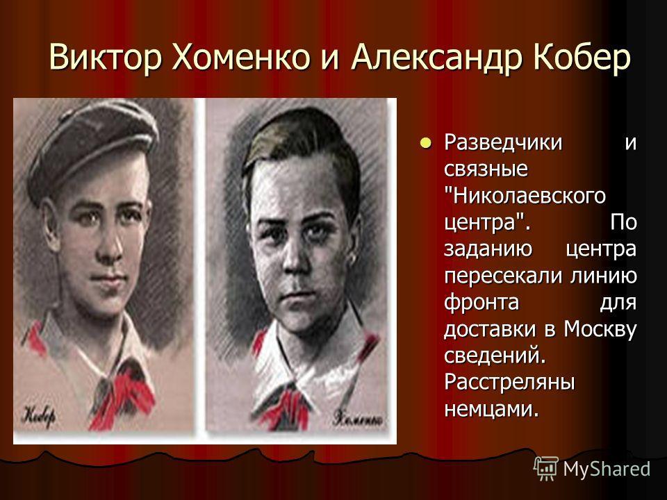 Виктор Хоменко и Александр Кобер Разведчики и связные