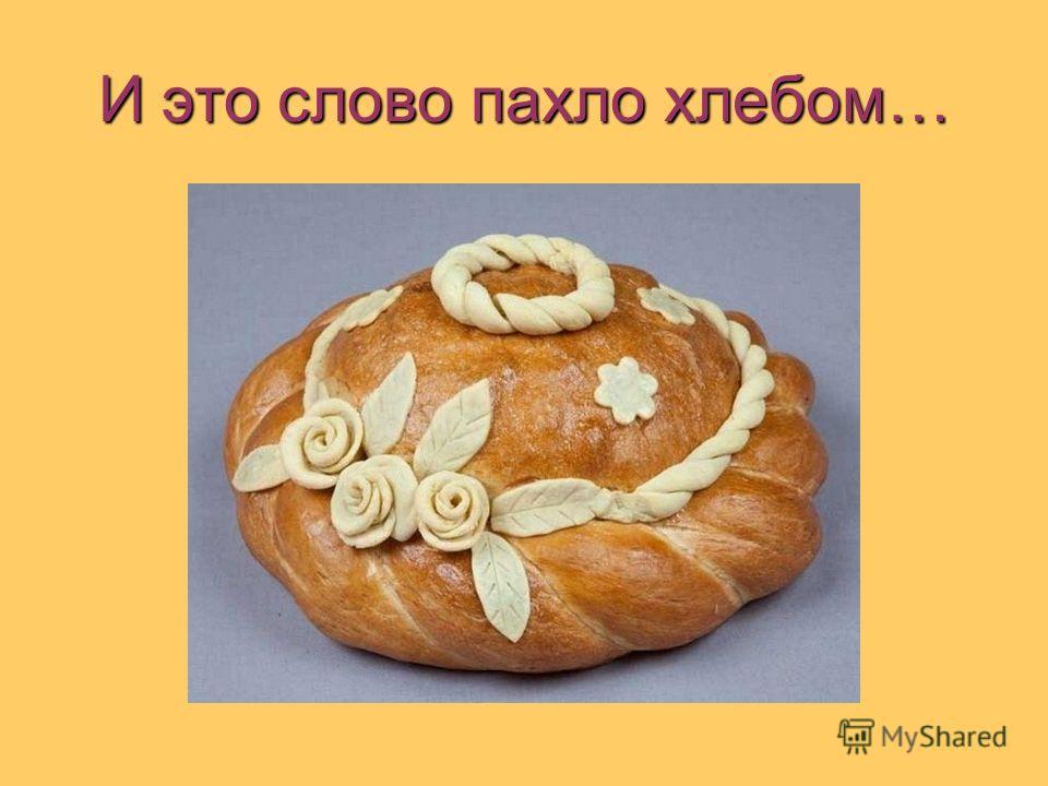 И это слово пахло хлебом…