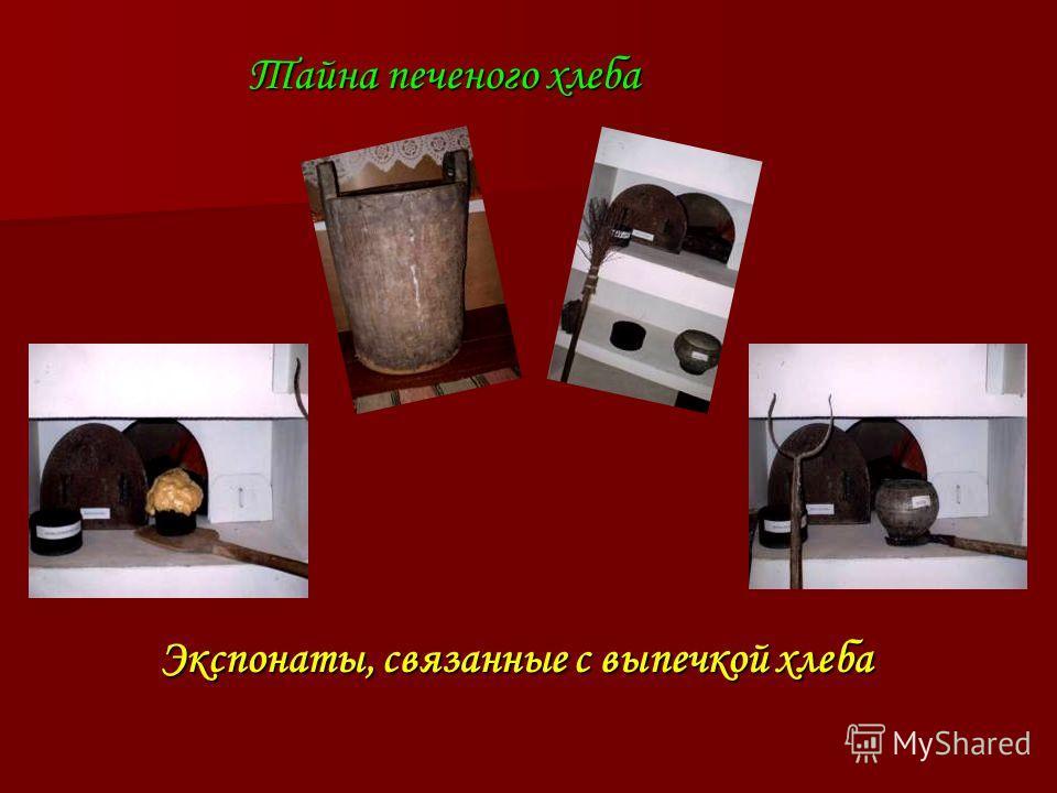 Экспонаты, связанные с выпечкой хлеба Тайна печеного хлеба