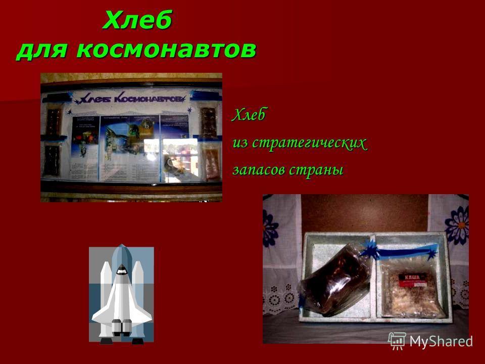 Хлеб для космонавтов Хлеб из стратегических запасов страны