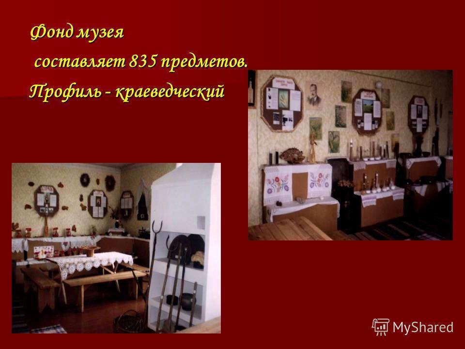 Фонд музея составляет 835 предметов. составляет 835 предметов. Профиль - краеведческий