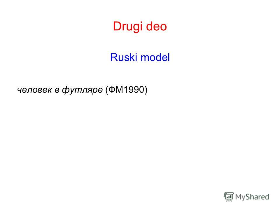Drugi deo Ruski model человек в футляре (ФМ1990)