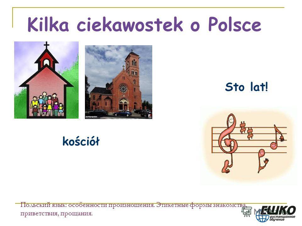 7 Польский язык: особенности произношения. Этикетные формы знакомства, приветствия, прощания. Kilka ciekawostek o Polsce kościół Sto lat!