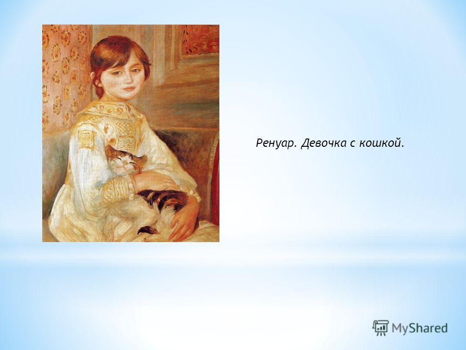 Ренуар. Девочка с кошкой.