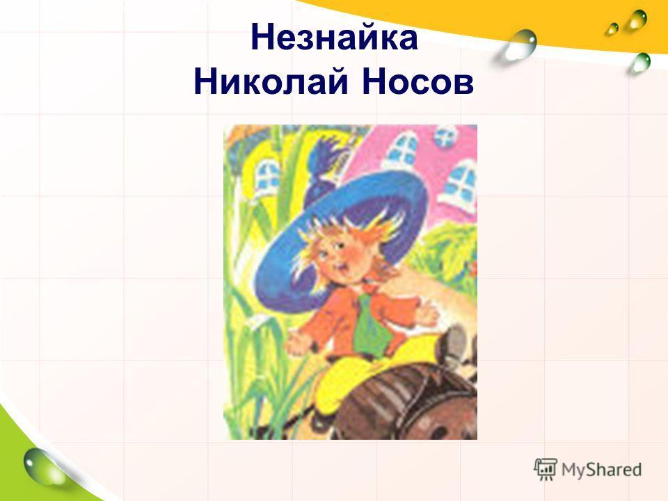 Незнайка Николай Носов
