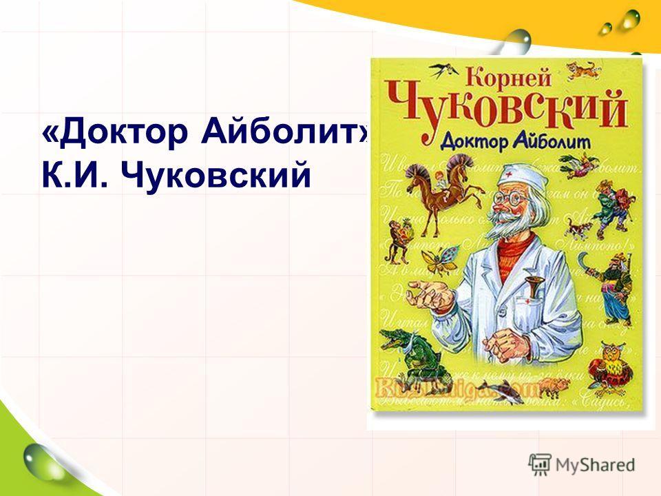 «Доктор Айболит» К.И. Чуковский