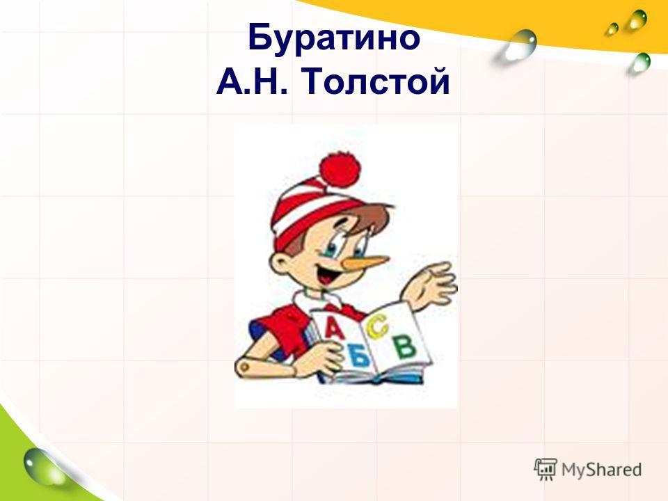 Буратино А.Н. Толстой