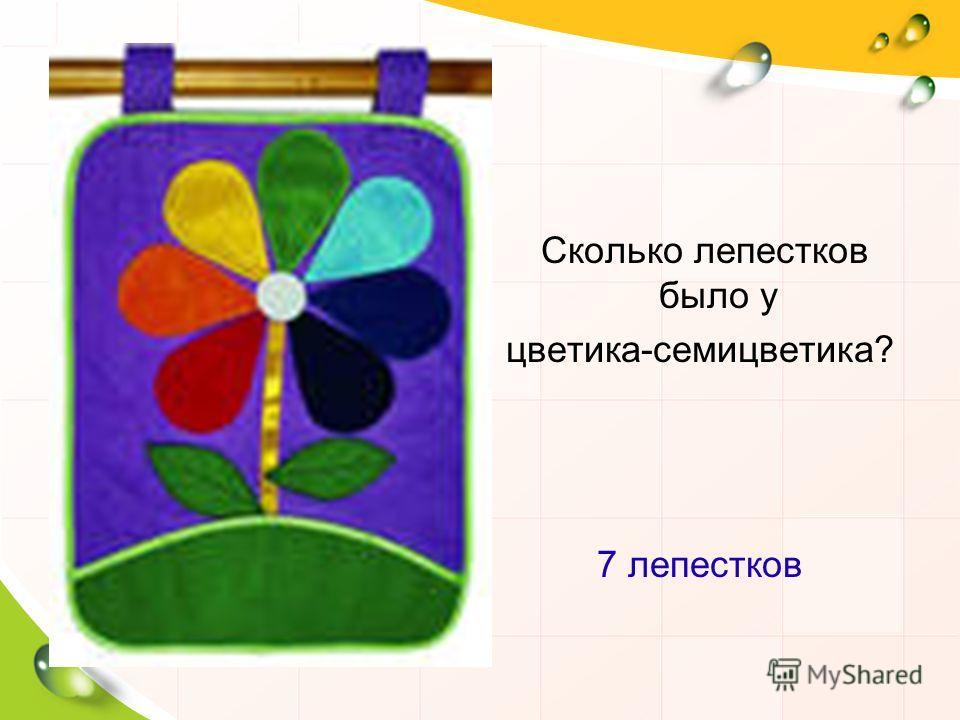 Сколько лепестков было у цветика-семицветика? 7 лепестков