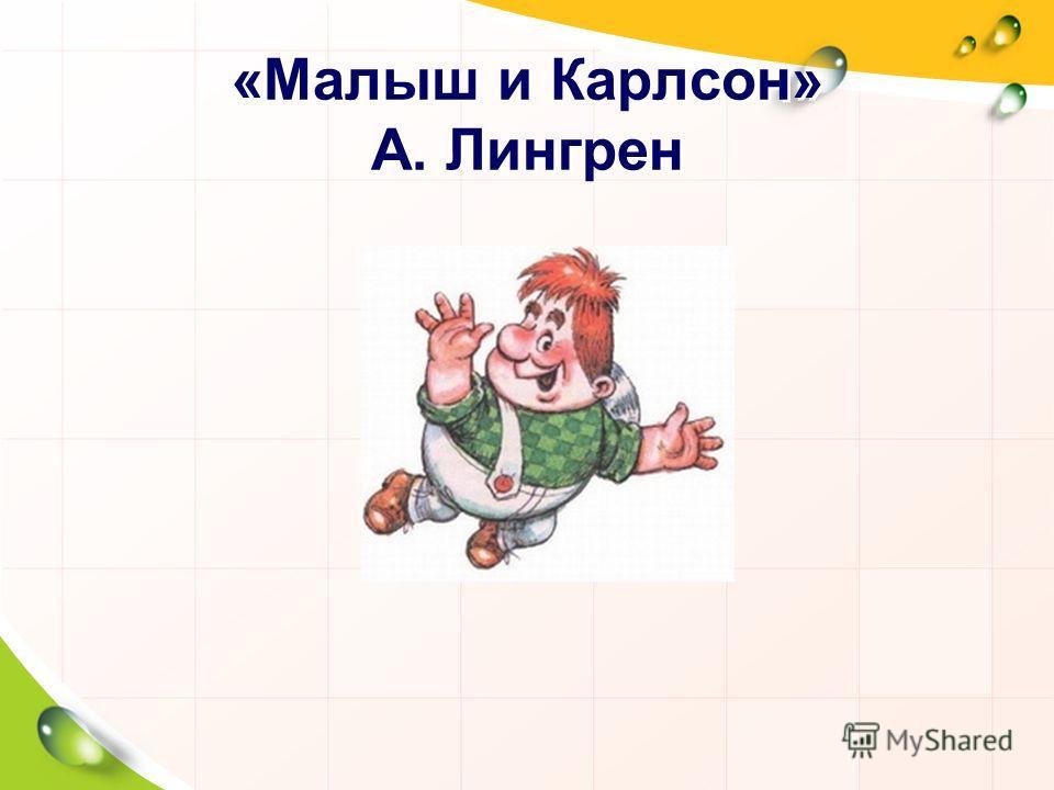 «Малыш и Карлсон» А. Лингрен