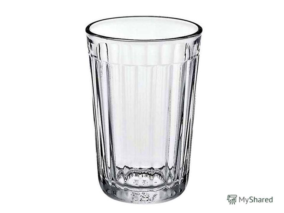 Для питья он предназначен, Хрупок, из стекла, прозрачен, Можно сок в него налить, С удовольствием попить, Воду можно из-под крана. Нет нужней чего?