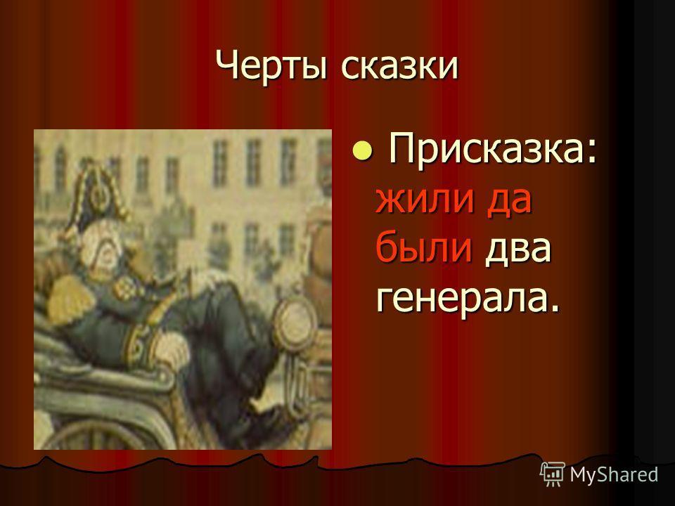 Черты сказки Присказка: жили да были два генерала. Присказка: жили да были два генерала.
