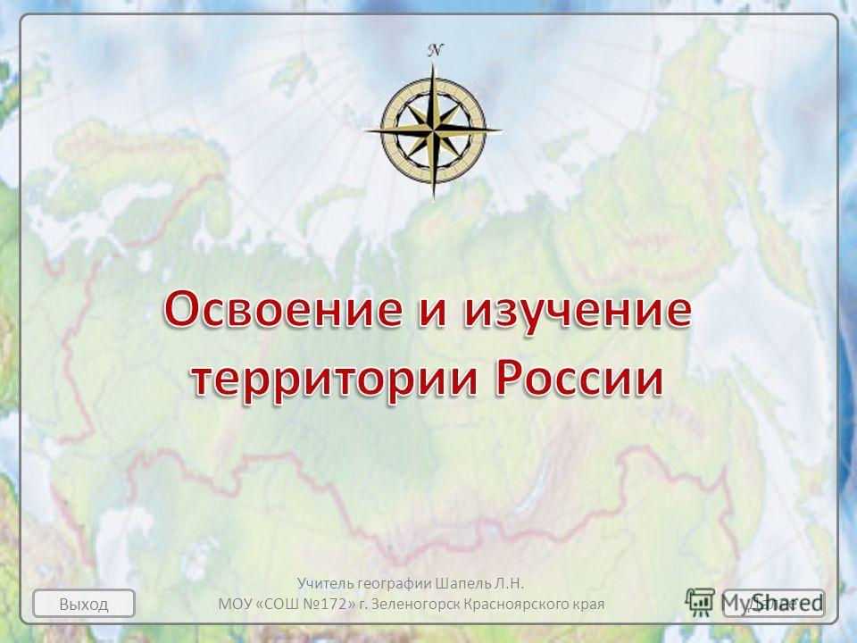 Выход Далее Учитель географии Шапель Л.Н. МОУ «СОШ 172» г. Зеленогорск Красноярского края