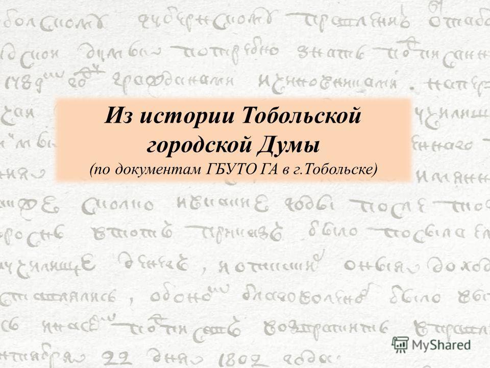 Из истории Тобольской городской Думы (по документам ГБУТО ГА в г.Тобольске)