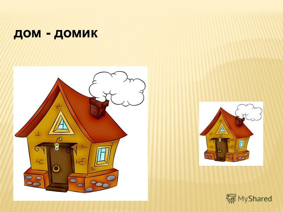 дом - домик