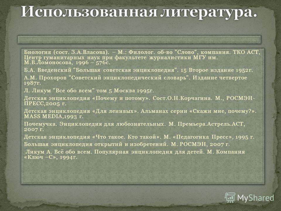 Биология (сост. З.А.Власова). – М.: Филолог. об-во