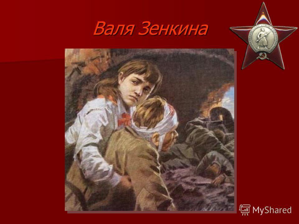Валя Зенкина