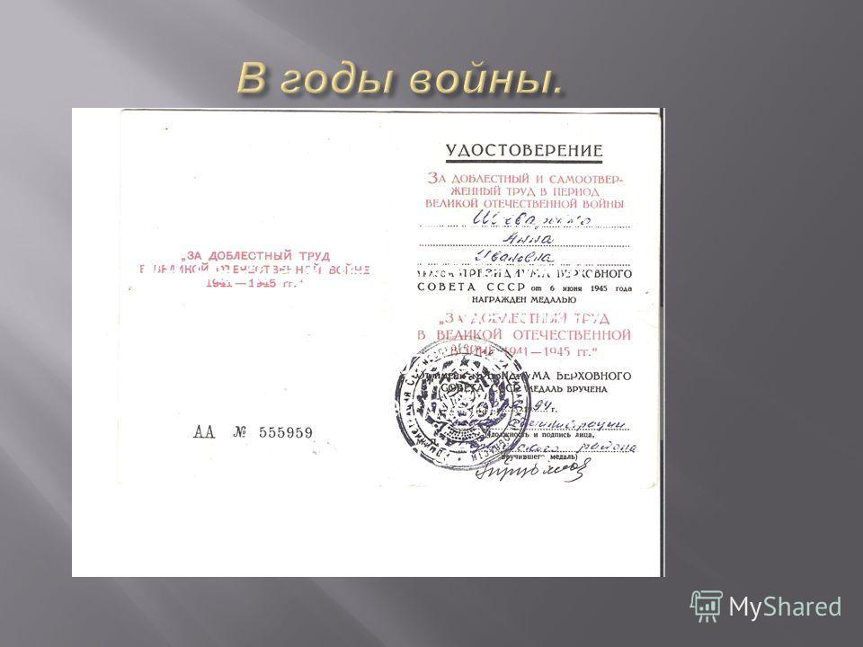 Зоя Михайловна Леонтьева- была награждена медалями. Ольга Васильевна Павлова- Семенова получила шесть медалей и множество почетных грамот за самоотверженный труд в военное время.
