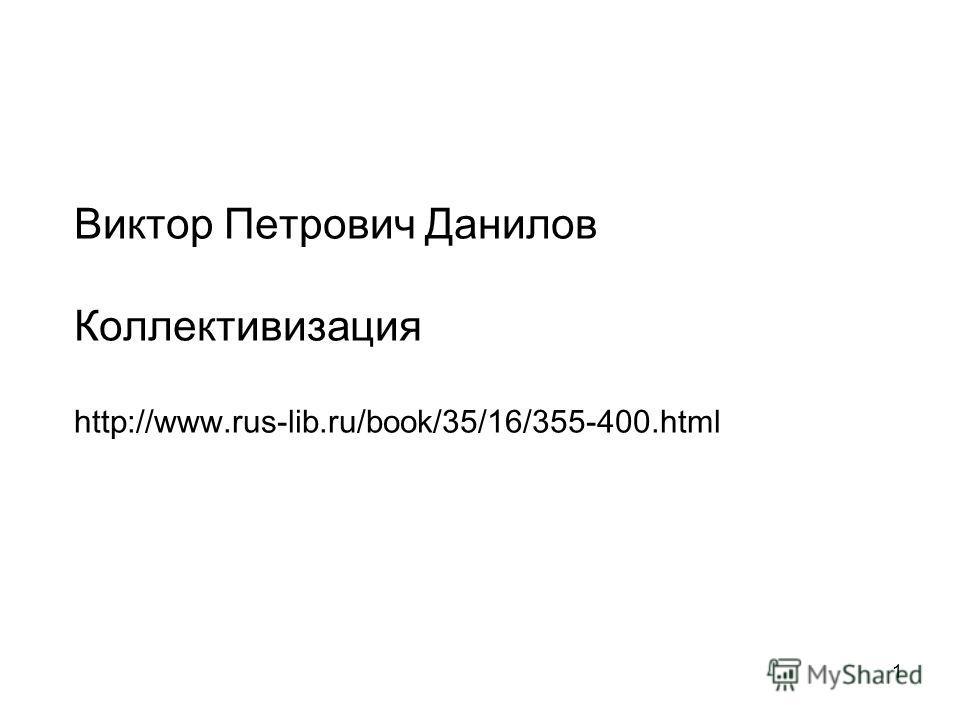 1 Виктор Петрович Данилов Коллективизация http://www.rus-lib.ru/book/35/16/355-400.html