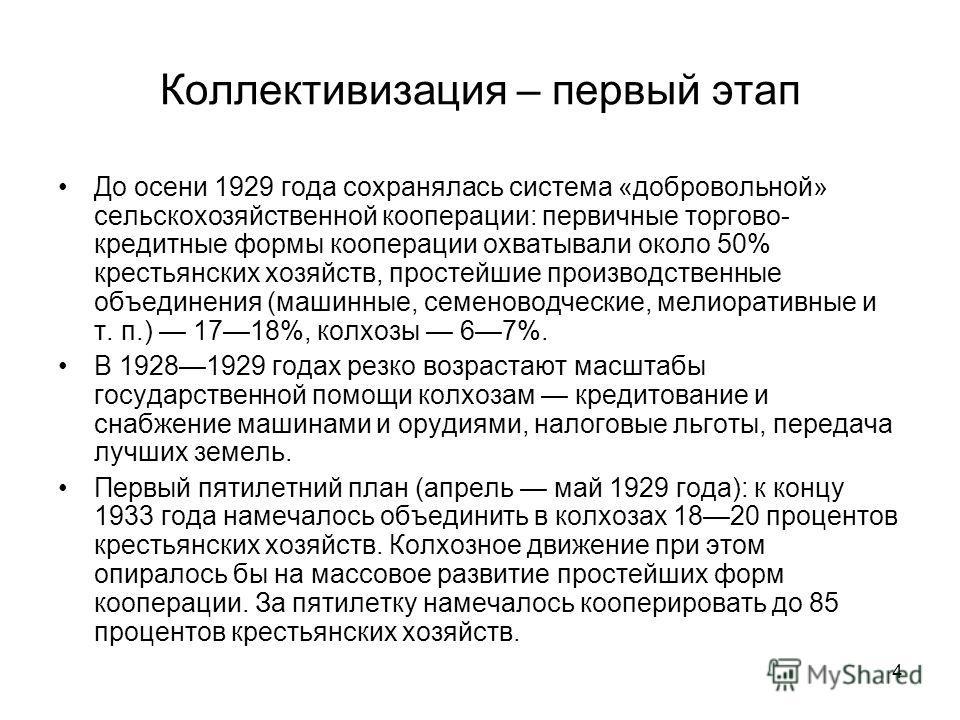4 Коллективизация – первый этап До осени 1929 года сохранялась система «добровольной» сельскохозяйственной кооперации: первичные торгово- кредитные формы кооперации охватывали около 50% крестьянских хозяйств, простейшие производственные объединения (