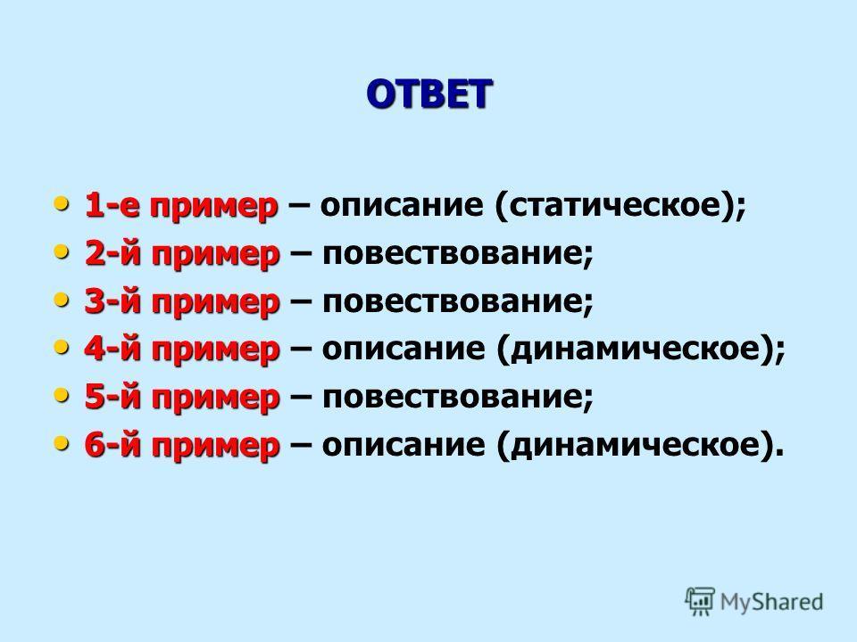 ОТВЕТ 1-е пример 1-е пример – описание (статическое); 2-й пример 2-й пример – повествование; 3-й пример 3-й пример – повествование; 4-й пример 4-й пример – описание (динамическое); 5-й пример 5-й пример – повествование; 6-й пример 6-й пример – описан