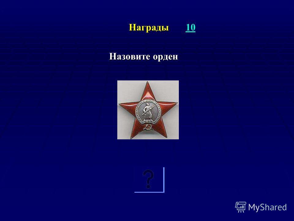 Награды Награды 1010 Назовите орден