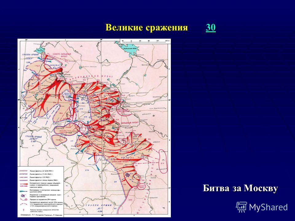 Великие сражения 30 30 Битва за Москву