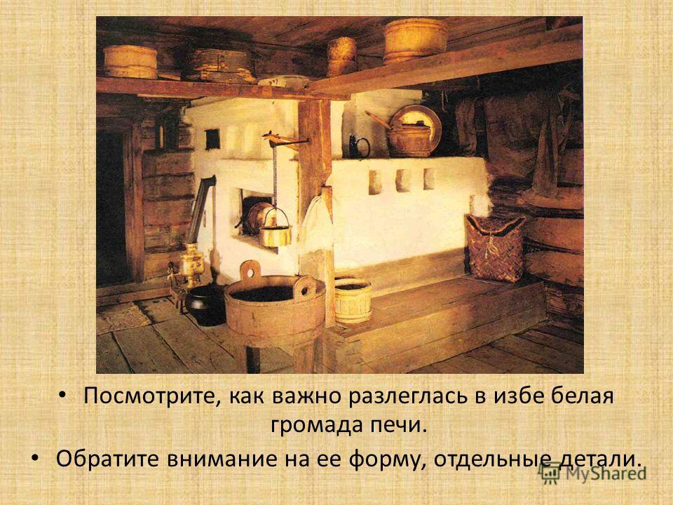 ПЕЧЬ Она была основой жизни, главным оберегом семьи, семейным очагом. Печь кормила, спасала от холода, избавляла от хвори. А сколько сказок было рассказано детям на печи! Недаром говорится: «Печь краса в доме чудеса!»
