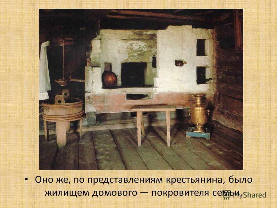 А в самом низу темным пятном обозначился вход в подпечье, где хранились лопаты для выпечки хлеба, кочерга.