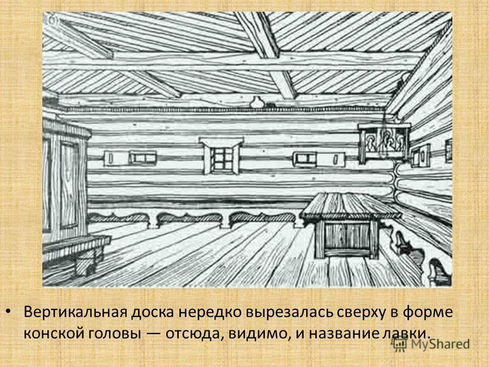 От двери до боковой стены избы была устроена широкая лавка с крышкой, забранная внизу досками, так называемый «коник».